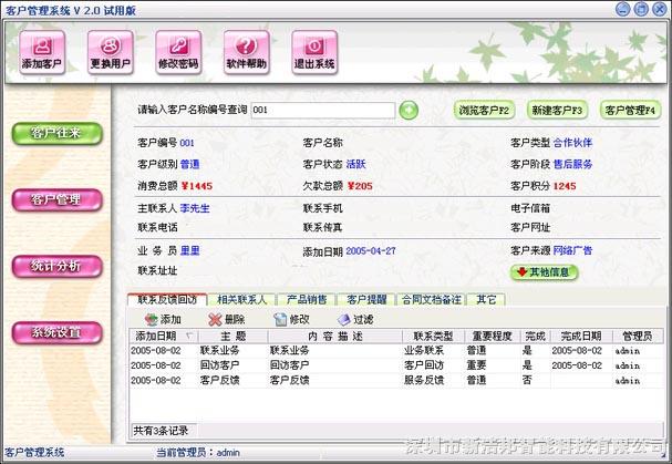 美萍客户管理系统网络版_美萍客户管理系统_美萍客户管理系统破解版