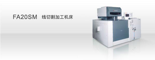 三菱电机自动化上海有限公司 产品展示 粉碎机系列 匀浆机 > 线切割