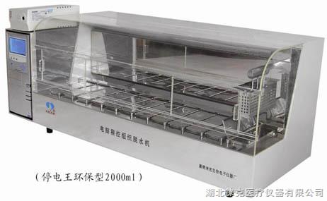 PPDT-12C2停电王环保型2000ml组织脱水机(图)
