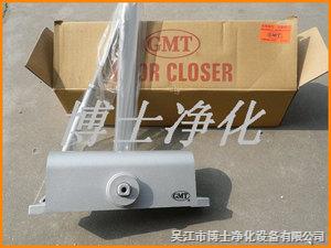 GMT闭门器 彩钢板门闭门器 净化门闭门器 风淋闭门器