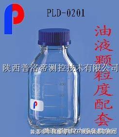 颗粒计数仪取样瓶 颗粒度瓶
