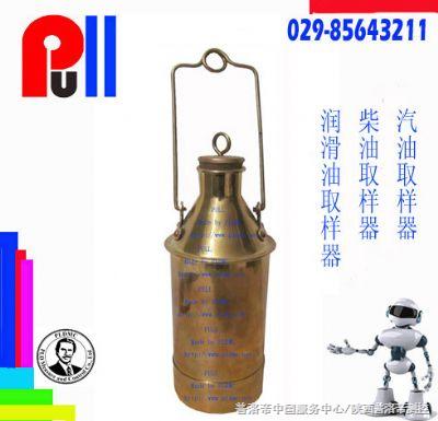 汽油取样器 柴油取样器 润滑油取样器