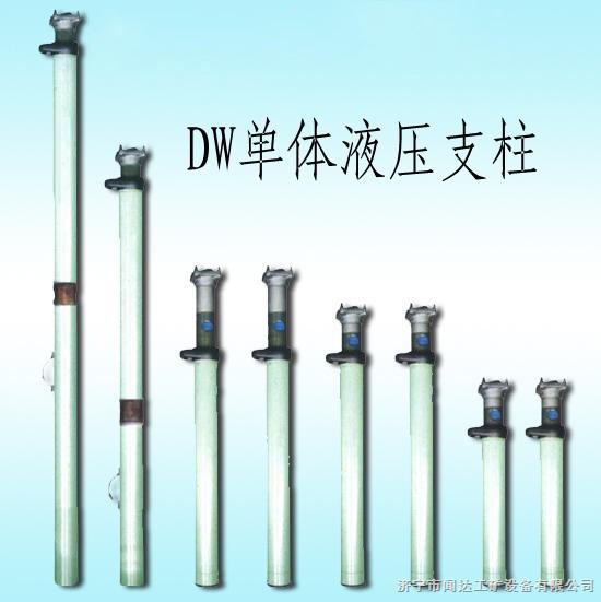 单体液压支柱dw型图片