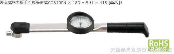 表盘式扭力扳手cdb100n