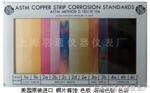 铜片腐蚀比色板 标准色板 美国原装进口