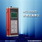 涂镀层测厚仪MC-2000D
