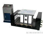 调频扫频测试振动台