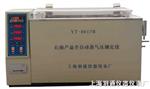 YT-8017B石油�a品自�诱���y定�x(雷德法)