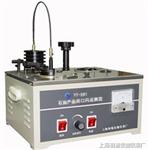 YT-261石油产品闭口闪点测定仪