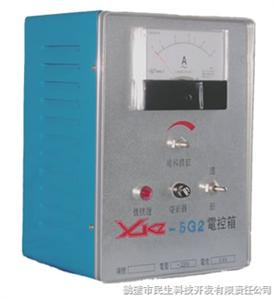 电控箱XKZ-5G2 XKZ-20G2 XKZ-20G3 XKZ-100G3