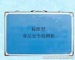 ZM-JCX-I食品安全检测箱[精简型]