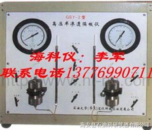 GBY-2型高压半渗透隔板仪